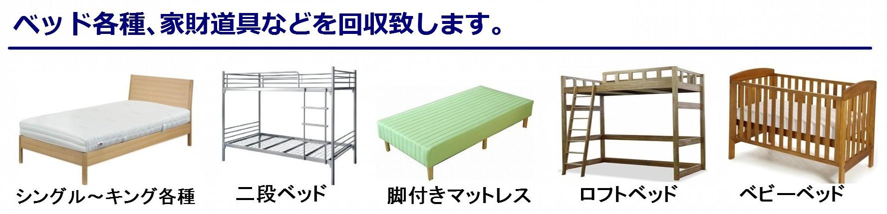 ベッドの回収-不用品回収・粗大ごみ【千葉県・茨城県・東京都