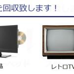 【酒々井町 テレビの回収・引き取り】ブラウン管テレビ処分・液晶テレビの廃棄・不要テレビ