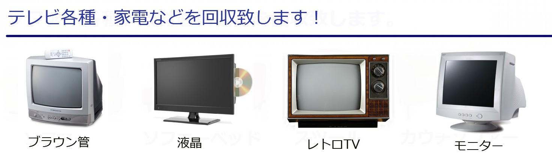 【鎌ヶ谷市 テレビの回収・引き取り】ブラウン管 テレビ処分・液晶テレビの廃棄・不要テレビ