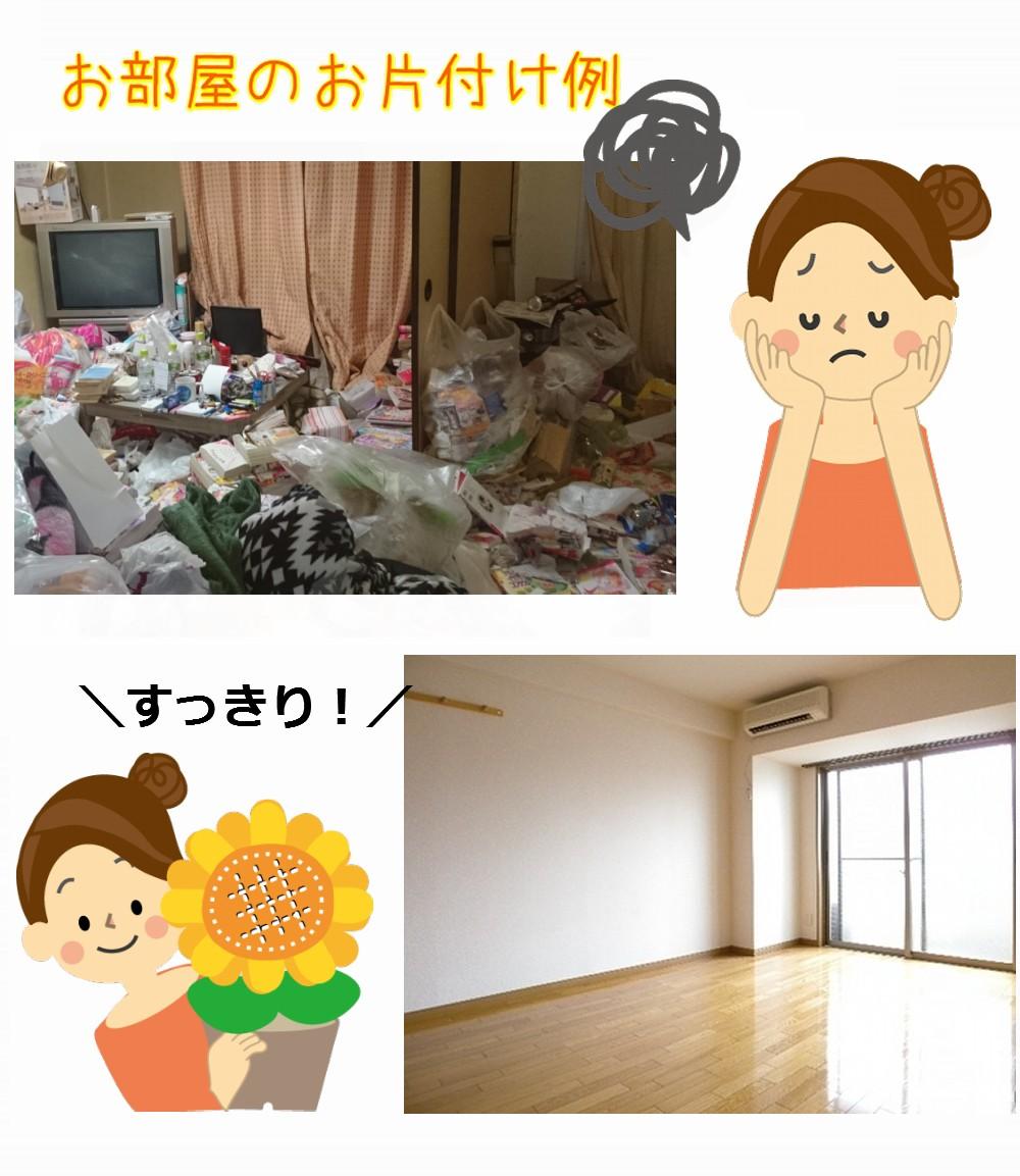 茨城県つくば市ゴミ屋敷片付け・部屋の片付け|ゴミ片付け業者をつくば市でお探しなら