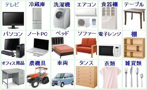 千葉県船橋市で家具の引き取りなら|不要家財引き取り、大型家具