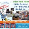 【龍ヶ崎市 ゴミ屋敷片付け】汚部屋の片付け|ゴミ片付け業者を龍ヶ崎市でお探しなら