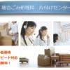 東京23区での不用品回収【東京全域・東京都】家具引き取り・家電回収処分・引越しゴミ・粗大ごみ処分なら