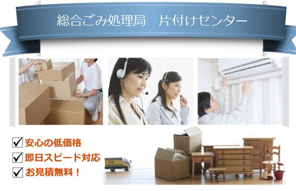 千葉・不用品買取り出張致します!千葉県全域・千葉市で家電・家具の買取り